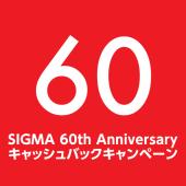 SIGMA 60th Anniversaryキャッシュバックキャンペーン