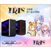 「IRIS Vunit」LEVEL∞ RGB BuildコラボゲーミングPC