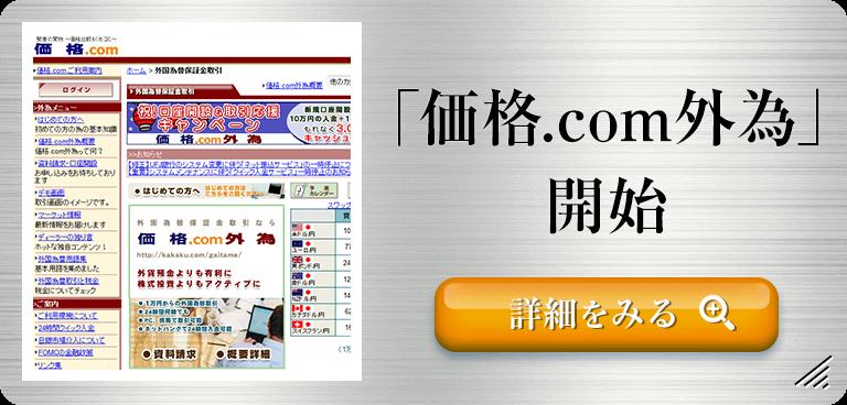 価格 com