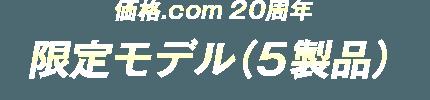 価格.com20周年限定モデル(5製品)