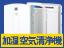 【家電】「加湿空気清浄機の選び方」特集 2012冬版