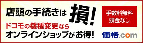 店頭は損!docomoの機種変更はオンラインショップがお得!手数料無料・頭金0円