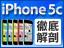 【携帯電話・スマートフォン】話題の新機種iPhone 5cとiPhone 5sを徹底解剖