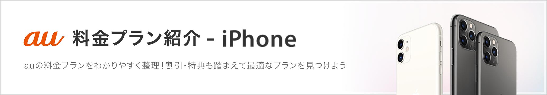 au 料金プラン紹介-iPhone auの料金プランをわかりやすく整理!割引・特典も踏まえて最適なプランを見つけよう