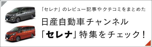 日産自動車チャンネル 「セレナ」特集