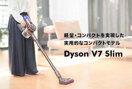 Dyson V7 Slim
