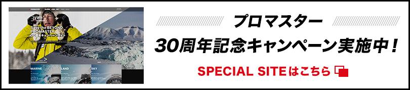 プロマスター30周年記念キャンペーン実施中!