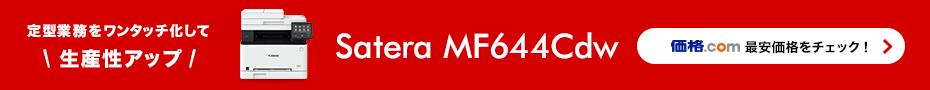 価格.comで「Satera MF644Cdw」の最安価格をチェック!
