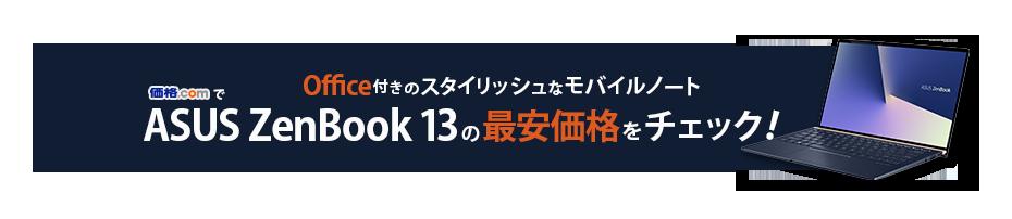 "ASUSの最新モバイルノート「ZenBook 13」が""買い""の理由"