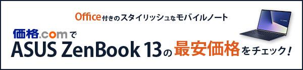 "「Microsoft Office Home & Business」搭載で11万円台 所有欲をくすぐるスタイリッシュなモバイルノート ASUS「ZenBook 13」が""買い""の理由"