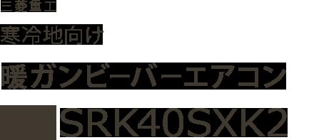 暖ガンビーバーエアコン SRK40SXK2