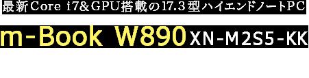 最新Core i7&GPU搭載の17.3型ハイエンドノートPC「m-Book W890XN-M2S5-KK」(価格.com限定モデル)