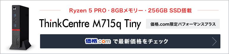 レノボ「ThinkCentre M715q Tiny」