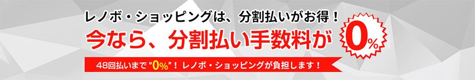 IdeaCentre 510S 90K800GXJP ジャックス キャンペーン