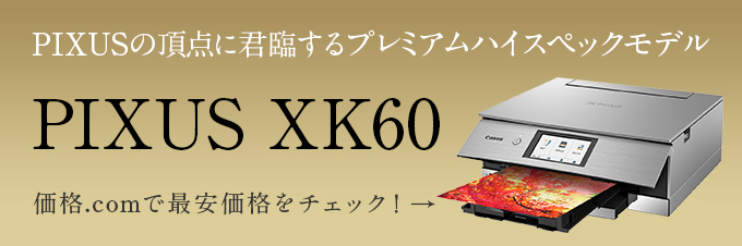 キャノン PIXUS XK60