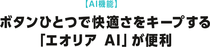 【AI機能】ボタンひとつで快適さをキープする「エオリア AI」が便利