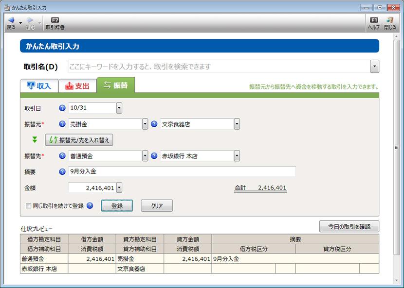 弥生 会計 ソフト