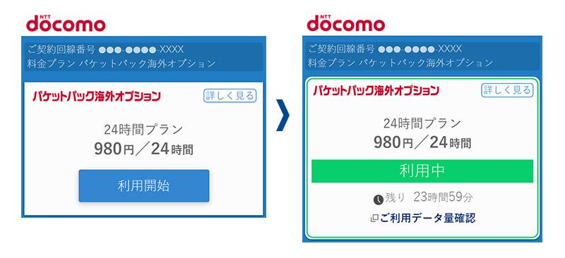 NTTドコモ パケットパック海外オプション