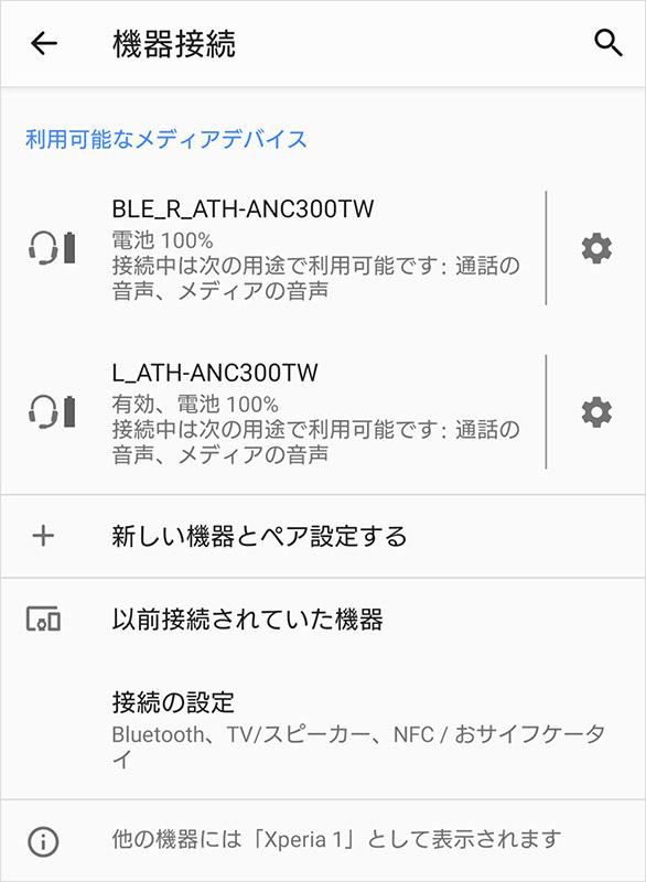 オーディオテクニカ「ATH-ANC300TW」