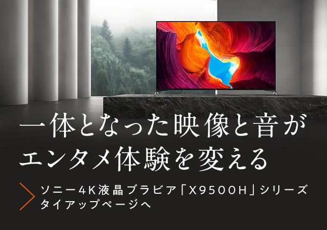 一体となった映像と音がエンタメ体験を変える ソニー4K液晶ブラビア「X9500H」シリーズタイアップページへ