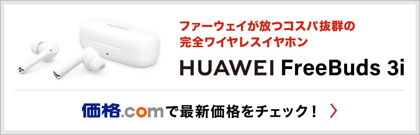 HUAWEI「HUAWEI FreeBuds 3i」