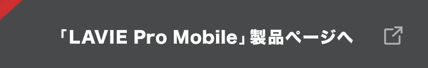 NEC「LAVIE Pro Mobile」