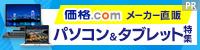 メーカー直販・BTOパソコン&タブレット特集