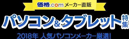 価格.com メーカー直販 パソコン&タブレット特集 2018年 人気のパソコンメーカー厳選!