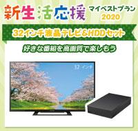 マイベストプラン「32インチ液晶テレビ&HDDセット」