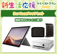 マイベストプラン「SurfacePro7セット」