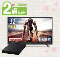 PREMOA限定!テレビ録画用HDDセット