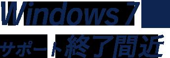Windows7 サポート終了間近