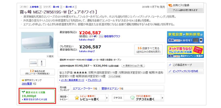 価格.comでの表示のスクリーンショット
