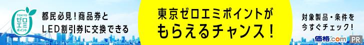 都民必見!商品券とLED割引券に交換できる東京ゼロエミポイントがもらえるチャンス!対象製品・条件を今すぐチェック!