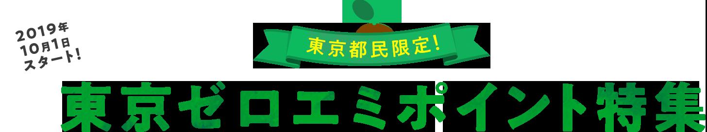 2019年10月1日スタート!東京都民限定!東京ゼロエミポイント特集
