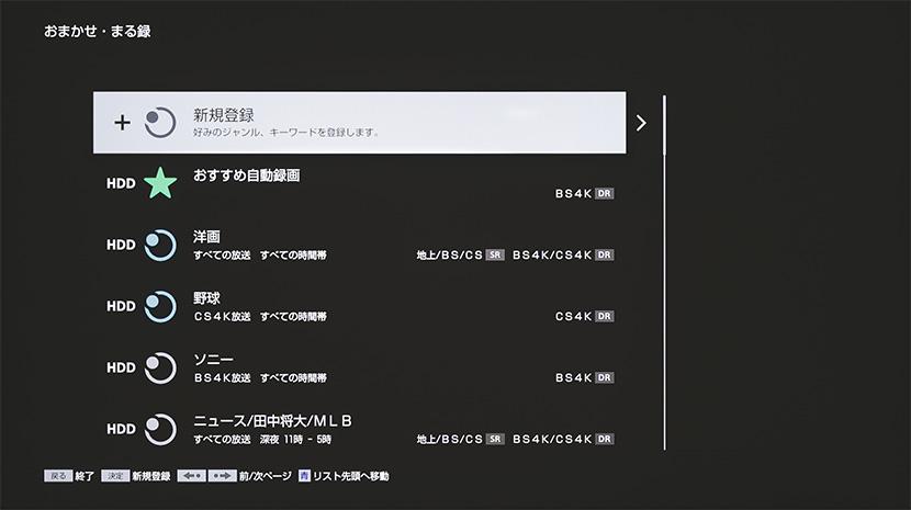 ソニー「BDZ-FBW1000」