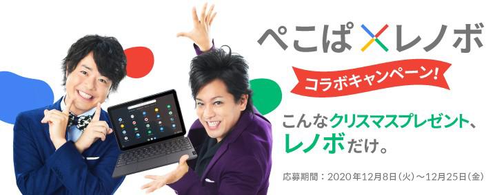 IdeaPad Flex 550i Chromebook /IdeaPad Slim 350i Chromebook
