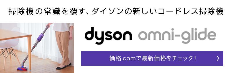 掃除機の常識を覆す、ダイソンの新しいコードレス掃除機 価格.comで「Dyson Omni-Glide」の最新価格をチェック!
