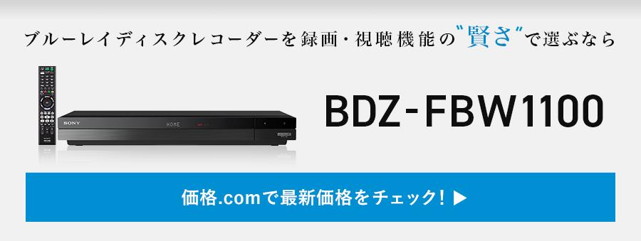 ソニー「BDZ-FBW1100」