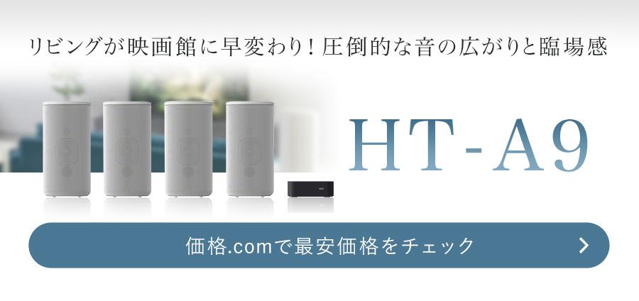 リビングが映画館に早変わり!圧倒的な音の広がりと臨場感「HT-A9」価格.comで最安価格をチェック!