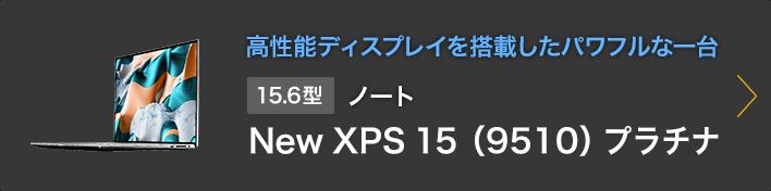 デル「XPS」シリーズ