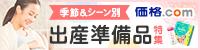 季節&シーン別 出産準備リスト