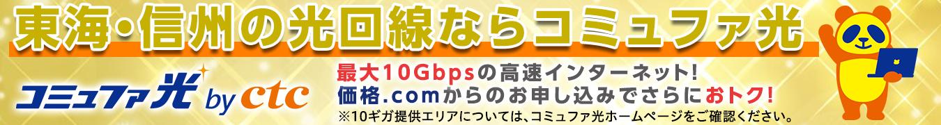 東海・信州の光回線ならコミュファ光。最大10Gbpsの高速インターネット!価格.comからのお申し込みでさらにおトク!