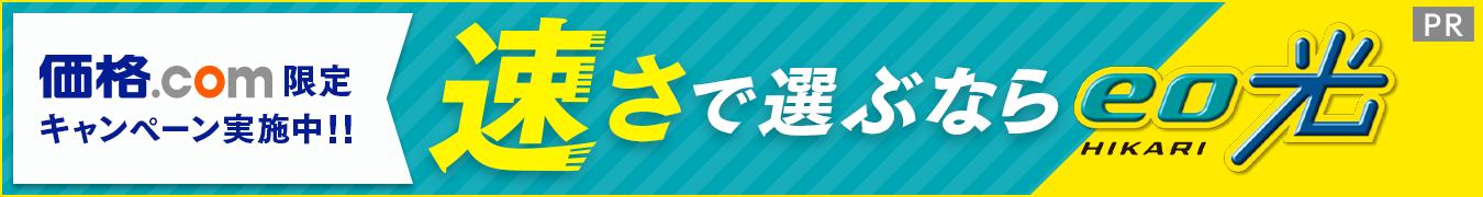 速さで選ぶならeo光!価格.com限定キャンペーン実施中!!