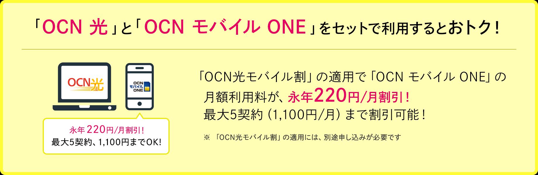 「OCN 光」と「OCN モバイル ONE」をセットで利用するとおトク!
