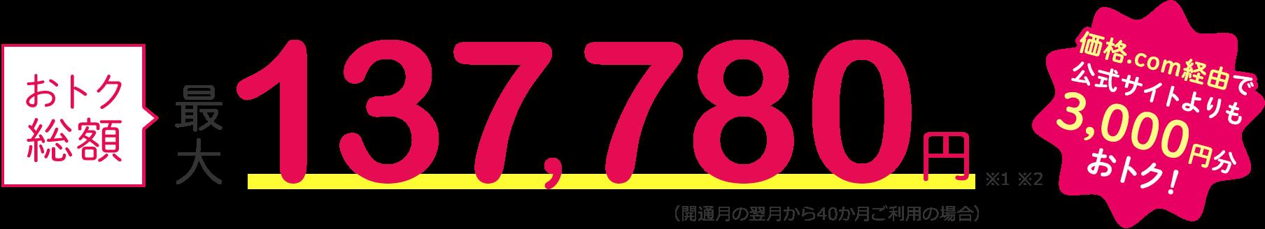 おトク総額最大137,780円 価格.com経由で公式サイトよりも3,000円分おトク!