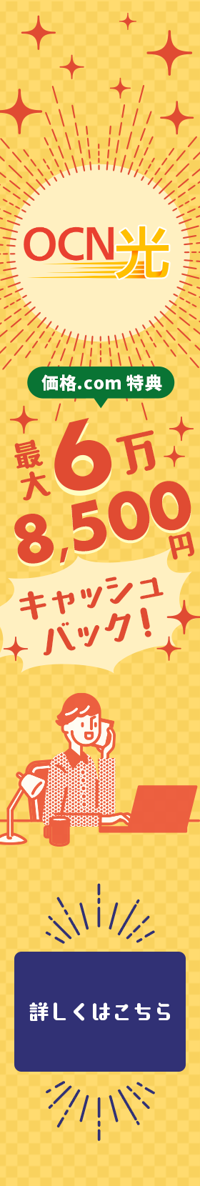 OCN光 価格.com特典 最大68,500円キャッシュバック!