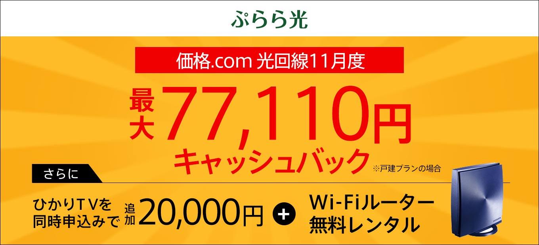 価格.com 光回線11月度 最大77,110円キャッシュバック ※戸建てプランの場合 さらにひかりTVを同時申込みで追加20,000円+Wi-Fiルーター無料レンタル
