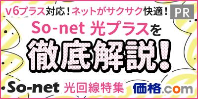 So-net光回線特集 v6プラス対応!ネットがサクサク快適!So-net 光プラスを徹底解説