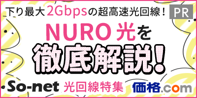 So-net光回線特集 下り最大2Gbpsの超高速光回線!NURO 光を徹底解説